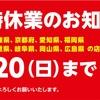 令和3年6月6日 愛知県の主要カラオケBOX営業状況