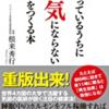 『眠っているうちに病気にならない体を作る本』 レシピ2