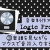 音楽制作アプリ< Logic Pro X >③楽譜を見ながらマウスで音符入力する方法