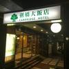 台南 劍橋大飯店です