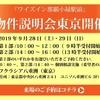 「ワイズイン那覇小禄駅前」物件説明会(東京)のお知らせ
