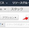 むっちゃ簡単!CloudFormation テンプレートの json/yaml 変換