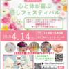 4月は3週連続でイベント出展致します~第1弾は2019/4/14(日)横浜第12回心と体が喜ぶ癒しフェスティバル~