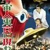『宇宙人東京に現わる』(1956)