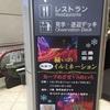 広島その25:広島空港