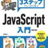 wtfjs … What the fuck JavaScript? が面白い