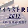 マイベスト映画2017(映画館鑑賞篇)