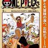 10月30日【無料漫画】ワンピース1巻~5巻【kindle電子書籍】