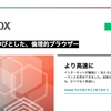 Firefox 55が公開。パフォーマンスが向上し、WebVRに対応