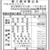 Cinarra Systems Japan株式会社 第3期決算公告