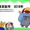 年賀状 2018年度