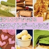 【電子レンジだけで完成するホワイトデーお菓子レシピまとめ】時短で人気の簡単レシピ♪