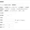 MW WP Formで郵便番号の自動補完@WordPress
