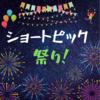 【Uber Eats配達記録・10/5(土)さいたま・晴れ】ショートピック祭り!