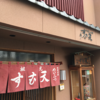 【悲しき約束】天むすの元祖は三重県津にあり。千寿のハラりとした天むすおいしい。