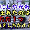 松本潤さんと生田斗真さんと嵐にしやがれに出れたのはたった1つのことをしていたから!