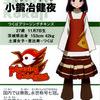 「咲-Saki- 阿知賀編」プロ麻雀カードの設定が細かすぎ!