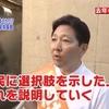 酒井区長、中野サンプラザ選挙公約で見直すって言ったのは「アリーナの規模」だそうです (2019/1/27噂の東京マガジン)