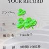 飛騨高山71キロ【速報】