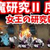 女王の研究報告2 - [1]悪魔研究Ⅱ 序論【攻略】にゃんこ大戦争