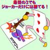 遊び25.「めくり貧民」は、ほぼ一択の二人対戦特化型トランプゲーム(ルール編)