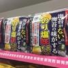 【パッケージ】週刊誌中吊り広告風ポテトチップス