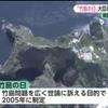 竹島が日本領だと世界が認識している新たな証拠