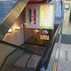 SOUP CURRY KING セントラル / 札幌市中央区南2条西3丁目 カタオカビル B1F