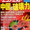 週刊エコノミスト 2013年03月26日号 中国の破壊力/グーグル、アップルを脅かす新参2者