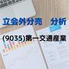 【立会外分売 分析】9035 第一交通産業
