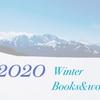 オススメの本・作品(2020年冬版)