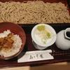 大手町【みとう庵】せいろ蕎麦(小)ときざみ穴子ご飯 ¥850