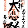 長岳寺の御朱印 〜 春夏秋冬襖画是非国宝 〜 伊那街道を北上❷