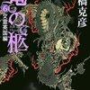 竜の柩(6) 交霊英国編 - 高橋克彦