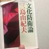意外とまとも【読書感想文】『文化防衛論』三島由紀夫/ちくま文庫