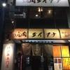 【 神戸牛専門店 焼肉ダイアナ】月島にある焼肉屋さん