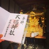 津山の大隅神社は神主さんが常駐じゃないのでお祭りをねらってやっと御朱印をいただいた