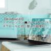 【Windows10】ノートパソコン💻のタッチパッドでスクロールと切り替えが超便利!
