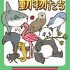 """【おすすめ】""""残念すぎる動物たち 発見生き物クイズ""""という無料勉強・学習アプリ勉強の紹介 9作品目"""