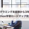 【初心者必見】プログラミング未経験から3年間のPython学習ロードマップ完全版