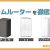 【2021年最新版】5Gホームルーター(コンセント型WiFi)3社を徹底比較した結果