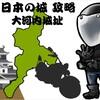 ツーリング 〜三重県 大河内城址〜