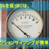 メンタルを保つには、ポジションサイジングが簡単(^^)