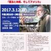 ジャン・ユンカーマン監督が仙台で講演!