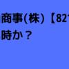 青山商事(株)【8219】が買いか検討してみた