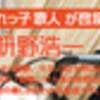 枡野浩一さんのラジカントロプス2.0