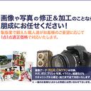 写真修復・写真修正の専門店(株)朋成(ほうせい)