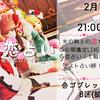 エオルゼア限定恋占い【エオ恋占い】2/10・11開催します!