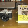 超初心者でもカメラがわかる本の紹介&購入したカメラの紹介|『かんたー カメラはじめました!』