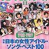 80年代アイドル歌謡に結実したニューミュージックという運動――松本隆と松田聖子が塗り替えたもの(『レコード・コレクターズ』2014年 11月号)